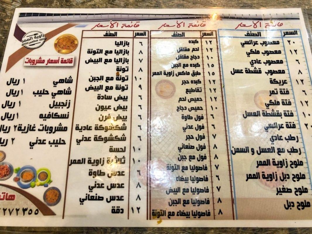 Guia Arabia Saudi